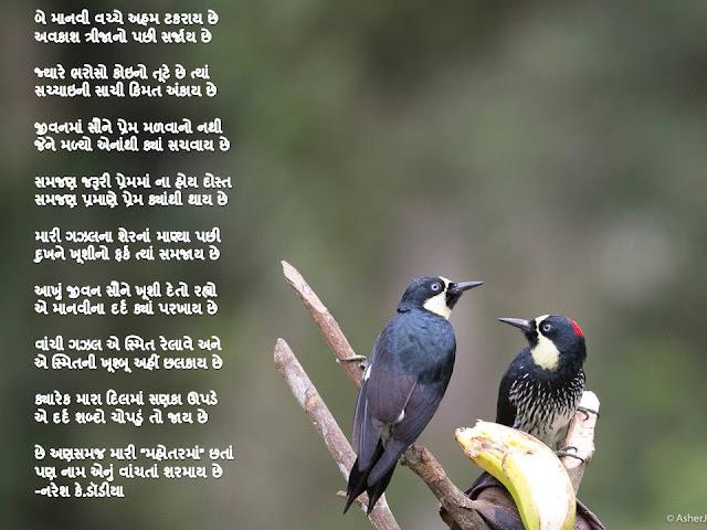 बे मानवी वच्चे अहम टकराय छे Gujarati Gazal By Naresh K. Dodia