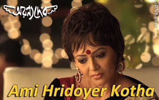 Ami Hridoyer Kotha - ARANYADEB - Jayita Chakraborty