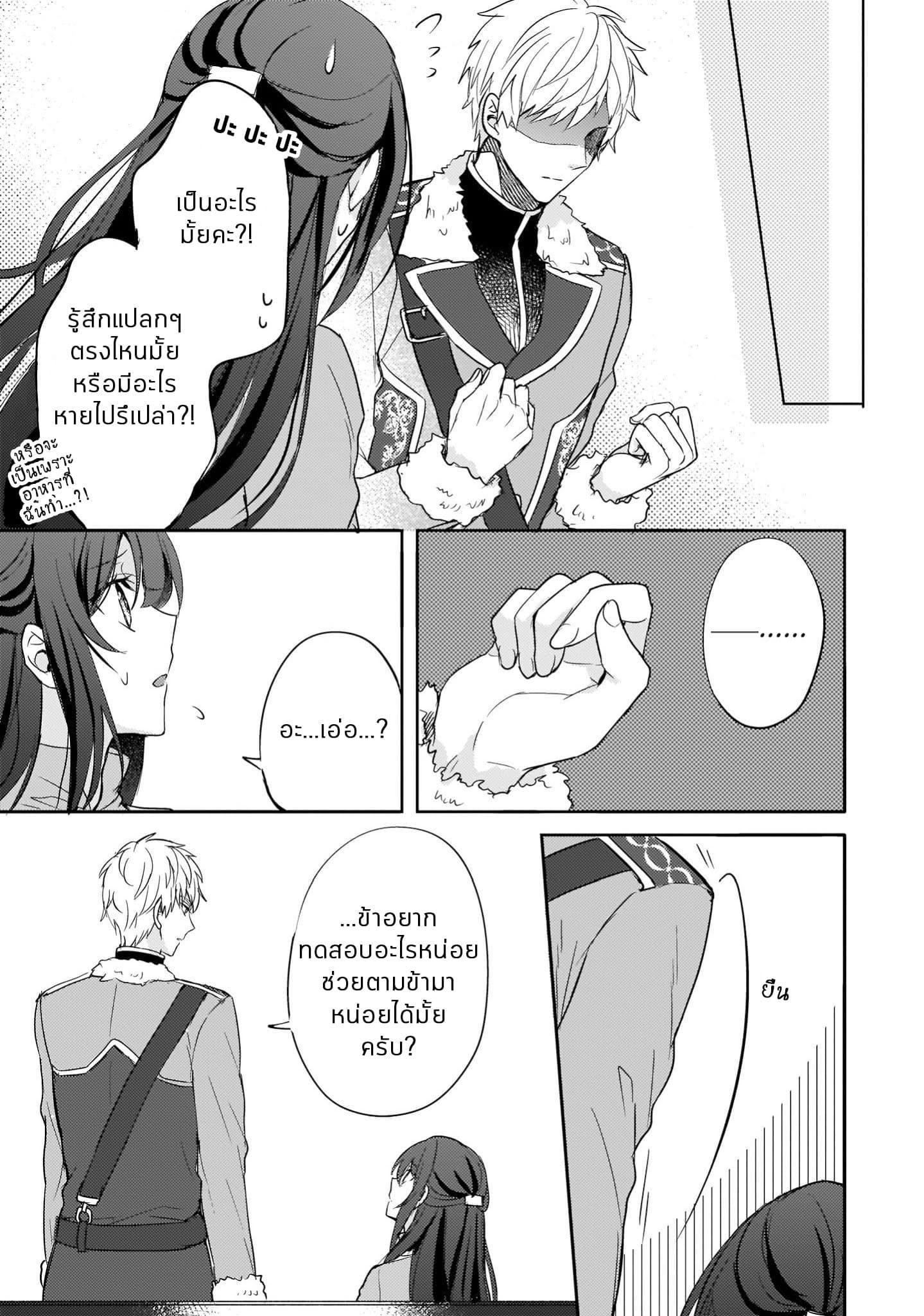 อ่านการ์ตูน Skill Daidokoro Shoukan wa Sugoi! Isekai de Gohan Tsukutte Point Tamemasu ตอนที่ 3 หน้าที่ 13
