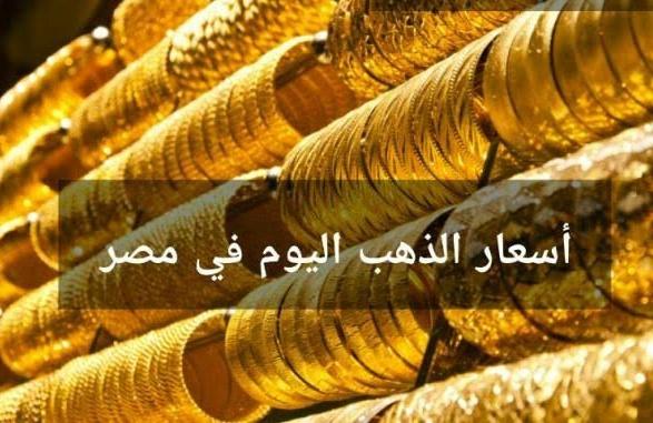 اسعار الذهب,سعر الذهب,سعر الذهب اليوم,أسعار الذهب,اسعار الذهب اليوم,سعر الذهب في مصر,سعر الجنيه الذهب,الذهب,اسعار الدهب,أسعار الدهب,اسعار الذهب في مصر,اسعار العملات,سعر جرام الذهب,توقعات اسعار الذهب,أسعار الذهب اليوم,الذهب اليوم,جرام الذهب