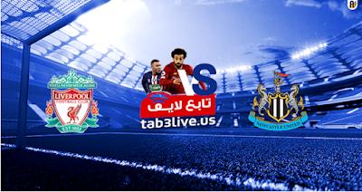 مشاهدة مباراة ليفربول ونيوكاسل يونايتد بث مباشر بتاريخ 26-07-2020 الدوري الانجليزي