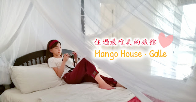 斯里蘭卡 Sri Lanka Mango House Galle 加勒