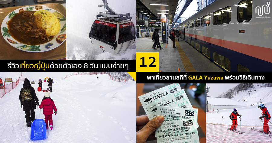 รีวิวเที่ยวญี่ปุ่น 8 วัน EP.12 พาเที่ยวลานสกีที่ GALA Yuzawa พร้อมขั้นตอนซื้อตั๋วและวิธีเดินทาง