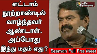 Seeman's full speech at Kadavul 2 movie pooja | Andal | Vairamuthu