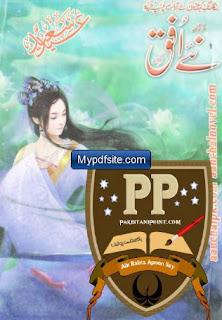Naye Ufaq Digest June 2017