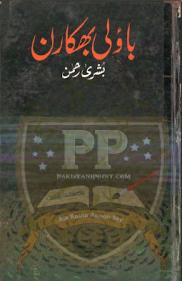 Bauli bhikaran novel by Bushra Rehman