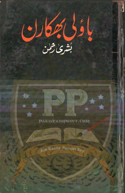 Free online reading Bauli bhikaran novel by Bushra Rehman