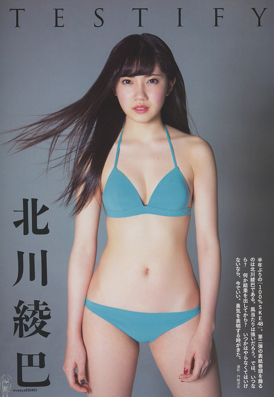 Kitagawa Ryoha 北川綾巴 SKE48, BUBKA 2017.06 100%SKE48 (ブブカ 100%SKE48 2017年06月号)