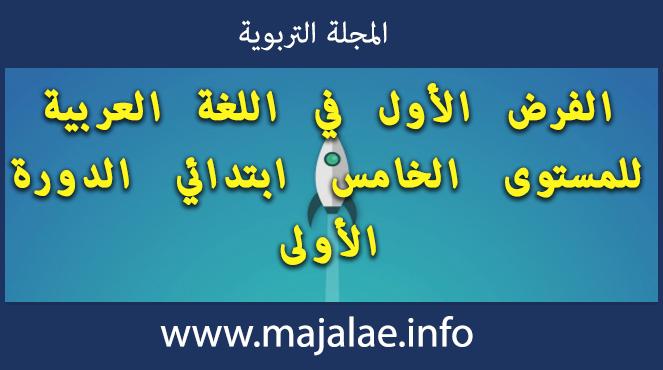 الفرض الأول في اللغة العربية للمستوى الخامس ابتدائي الدورة الأولى