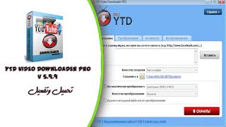 تحميل برنامج لتنزيل الفيديو من أي مواقع مشاركة الفيديو YTD Video Downloader PRO 5.9.9