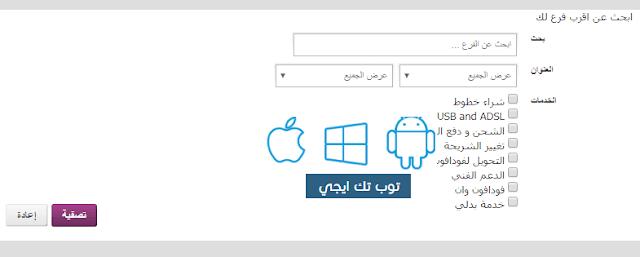 مواعيد عمل واماكن فروع فودافون في جميع محافظات مصر