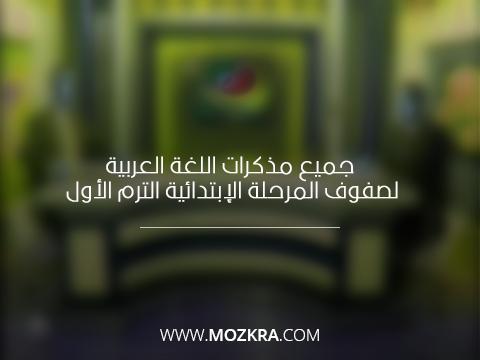جميع مذكرات اللغة العربية لصفوف المرحلة الإبتدائية الترم الأول