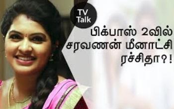 Rakshita participating in Bigg Boss 2? | Bigboss Season 2, Vijay Tv, Saravanan Meenakshi