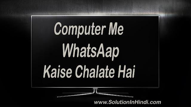 computer me whatsaap kaise chalaye - www.solutioninhindi.com