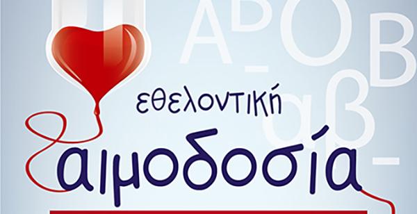 Εθελοντική αιμοδοσία πραγματοποιεί η Καλλιτεχνική Στέγη Ποντίων Βορείου Ελλάδος