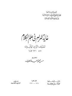 غاية المرام في علم الكلام - الإمام الآمدي