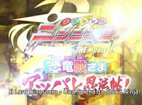 Shuriken Sentai Ninninger The Movie