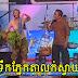 MyTV Short Story - Teuk Phnek Ta Luk Svay
