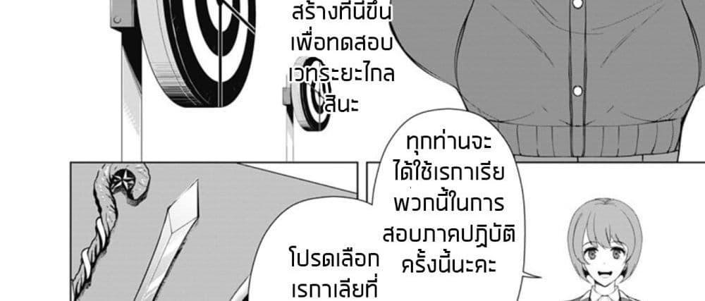 อ่านการ์ตูน Rettou Me no Tensei Majutsushi Shiitage Rareta Moto Yuusha wa Mirai no Sekai o Yoyuu de Ikinuku ตอนที่ 9 หน้าที่ 27