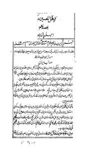 رسالہ اصلاح 1330 ہجری ایڈیٹر سید علی حیدر