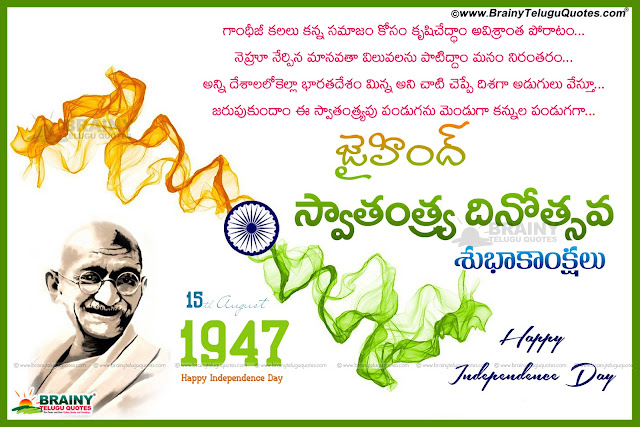 independence day latest online best greetings wishes in telugu 70th independence day wishes quotes greetings in telugu swatantrya dinotsava subhakankshalu images greetings pictures in telugu language Best latest independence day wishes in telugu