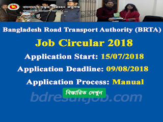 Bangladesh Road Transport Authority (BRTA) Job Circular 2018
