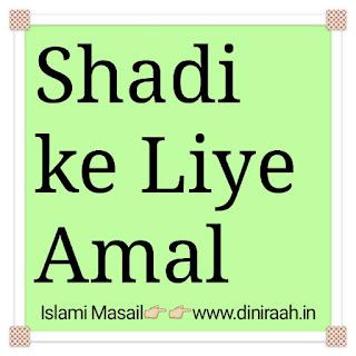 Shadi ke Liye Amal jin bhai bahen ki Shadi nahi ho rahi Hai wo ye amal karen