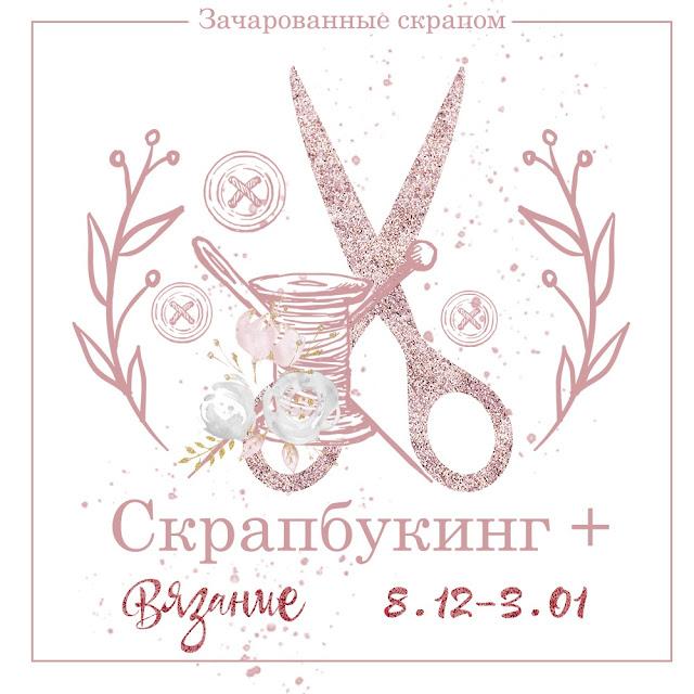 Скрапбукинг + вязание