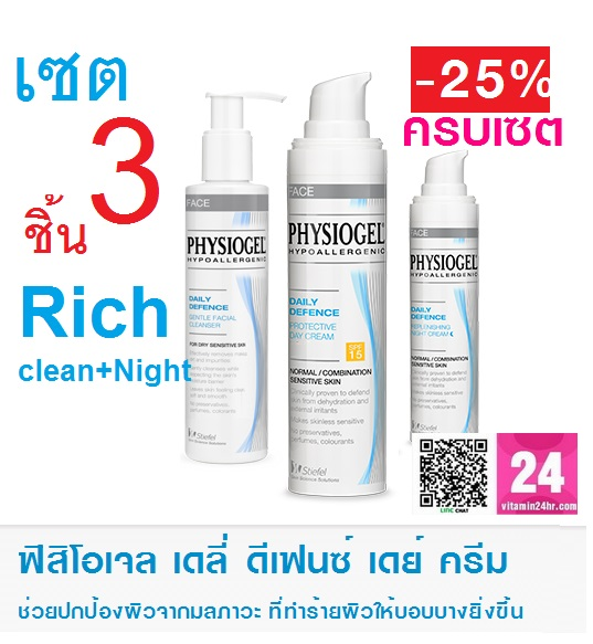 Physiogel Daily Defence หาซื้อ