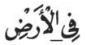 Contoh Soal Alif Lam Syamsiyah dan Qomariyah - Jawaban 9 b