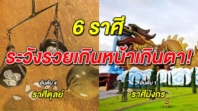 6 ราศี รวยเกินหน้าเกินตา ดวงการเงินมาแรง เงินทองไหลมาเทมา ครึ่งปี 2561 นี้...!!!