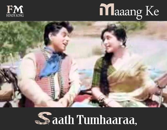 Maaang-Ke-Saath-Tumhaaraa-Naya-Daur-(1957)