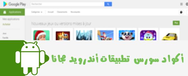 أكواد سورس - Source Code تطبيقات أندرويد مجانا ( محدث باستمرار )