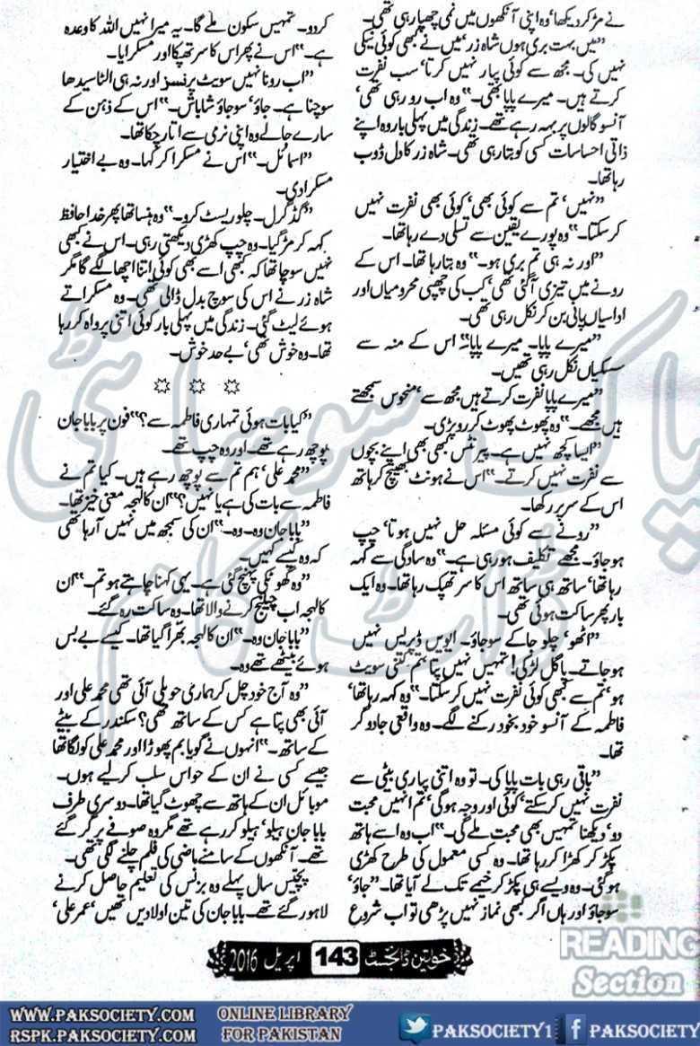 EZ Readings: Baharain tere sang by Ateeqa Ayub