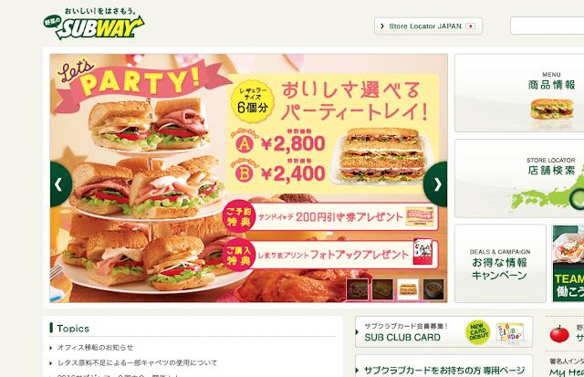 ランチ代が630円でも、SUBWAYで満足する方法。
