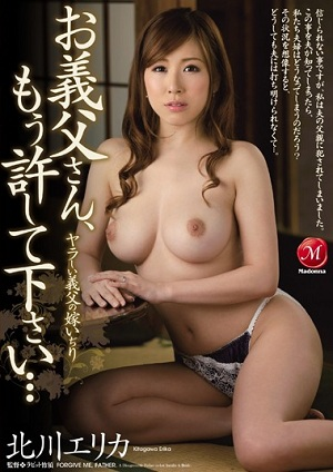 Daughter-in-law Father-in-law Idjiri Your Father-in-law's Not The Yarra, Please Forgive Me Anymore ... Kitagawa Erika [JUX-436 Erika Kitagawa (Yuria Sonoda)]