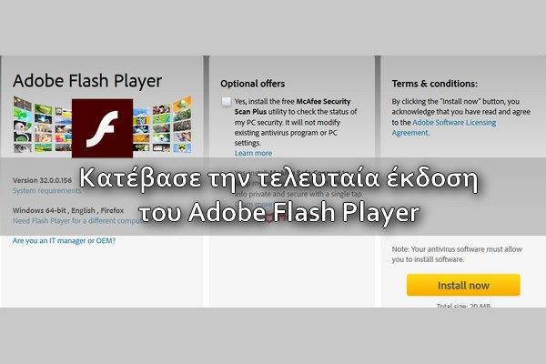 Adobe Flash Player - Κατέβασε τον απαραίτητο σε αρκετές περιπτώσεις Flash Player
