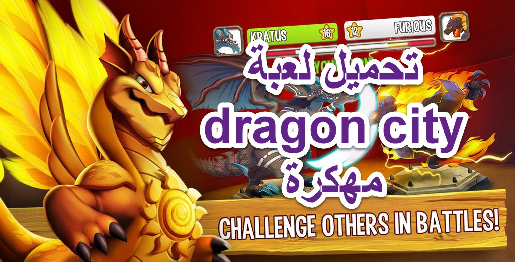 dragon city مهكرة