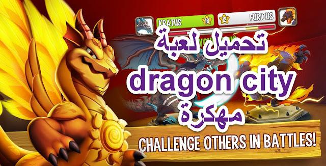http://www.prof-yami.com/2017/02/dragon-city.html