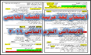 امتحان لغة عربية للصف الخامس الإبتدائي الترم الثاني 2019 بتوزيع الدرجات