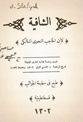 الشافية لابن الحاجب (ط قسطنطينية) , pdf