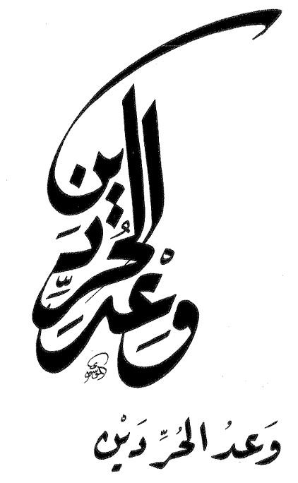 belajar riq'ah