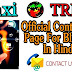 Blogger Me Contact Us Page Kaise Banaye - Official Form