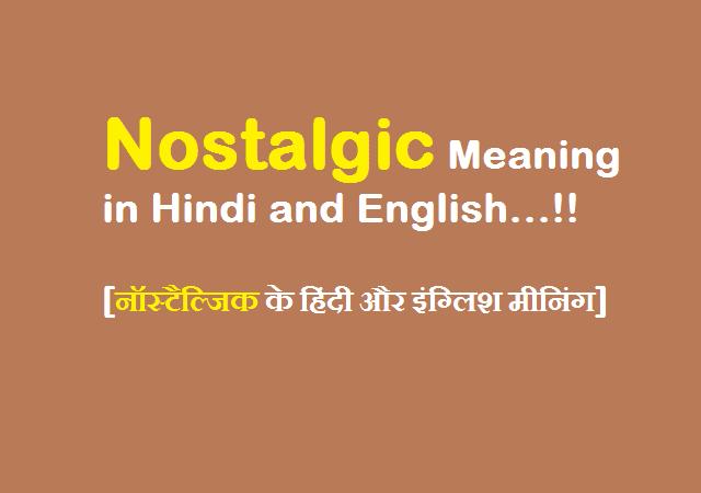 Nostalgic Meaning in Hindi and English