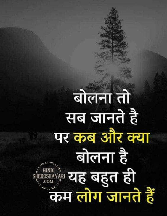 Bolna To Sab Heart Touching Hindi Quotes