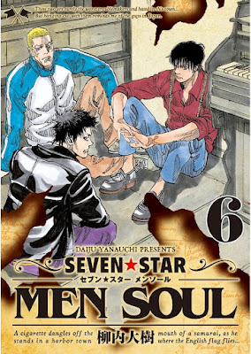 SEVEN☆STAR MEN SOUL 第01-06巻 zip online dl and discussion