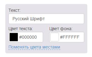 русские шрифты для windows 7