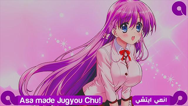 اوفا !Asa made Jugyou Chu بنسخة BD بلوري حصرياً