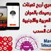 تطبيق حصري لربح تعبئات وشحن رصيدك بالمجان لجل الدول العربية والأجنبية + إثبات السحب 2019
