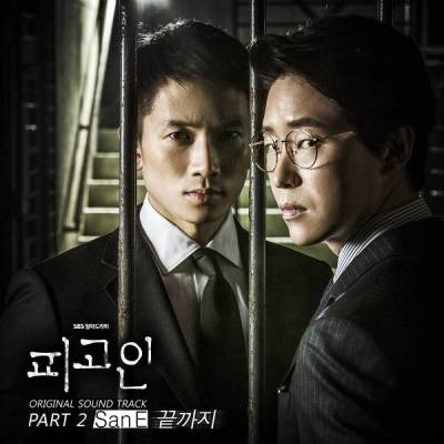Lyric : San E - Until The End (OST. Defendant)